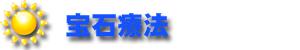 【宝石療法】