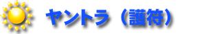【ヤントラ(護符)】