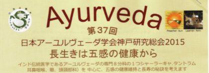 アーユルヴェーダ学会in神戸 2015