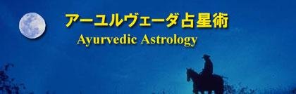 アーユルヴェーディック・アストロロジー(アールユヴェーダ占星術)Ayurvedic Astrology