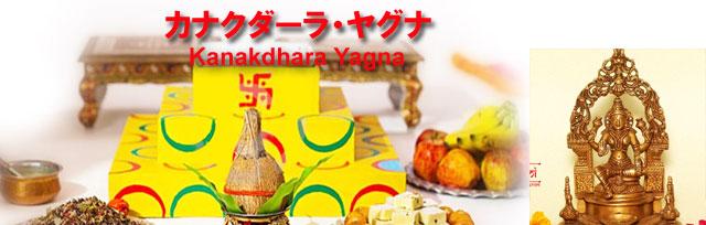 カナクダーラ・ヤグナ(Kanakdhara Yagna)無料お見積もり