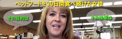 ■ ペットフードを30日間食べ続けた女性(商品ではなく信用を販売する)