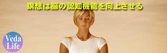 瞑想は脳の認知機能を向上させる