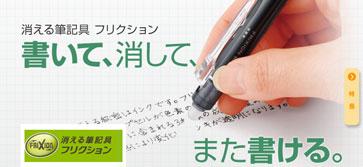 ガラパゴス精神こそ世界に通じる日本の武器 PILOT | 消える筆記用具フリクション「開発への道のり」