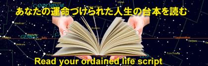 あなたの運命づけられた人生の台本を読む - Read your ordained life script