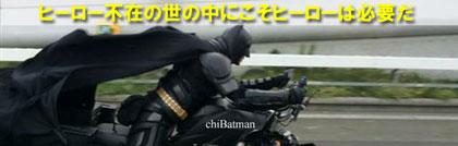 ヒーロー不在の世の中にこそヒーローは必要だ chiBatman spotted in Japan