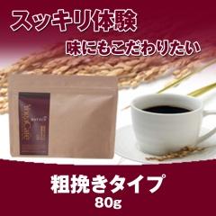 ヨーガ・カフェ(本格的な味わいを楽しめる玄米コーヒー荒挽きタイプ)