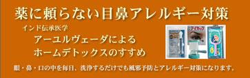 """アーユルヴェーダ&ヨーガに基づく【ホームケアAセット】""""/"""