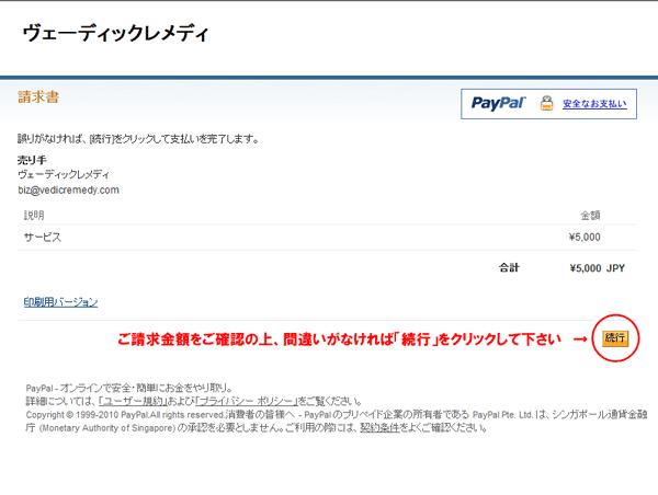 PayPal ウエブページに表示されるご請求書(画面)