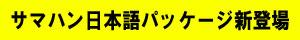 サマハン日本語パッケージ新登場