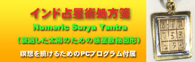 ヌメリック・スーリヤ・ヤントラ (衰退した太陽の悪影響を緩和するペンダント)無料お見積もり