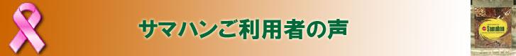 ShopVedicRemedy, Best Seller Spice Tea, Samahan, Users Voices