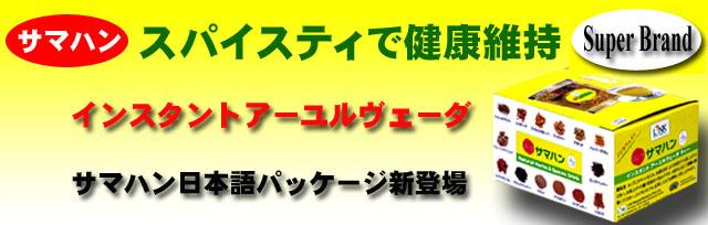 サマハン【スパイスティ】が日本語パッケージになって新登場しました。