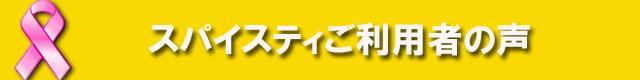 サマハン【スパイスティ】ご愛飲者の声 Best Seller Spice Tea, Samahan, Users Voice