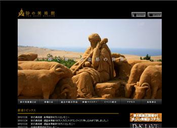砂の美術館2011 in 鳥取砂丘2011