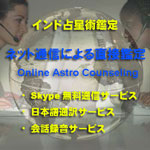 Online Astro Counseling ネット通信による直接鑑定
