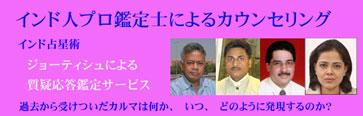 インド人プロ鑑定士によるインド占星術カウンセリングサービス
