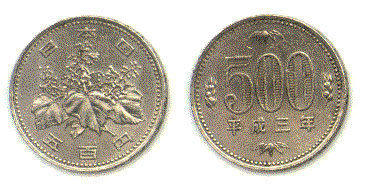Both sides of the 500 Japanese yen