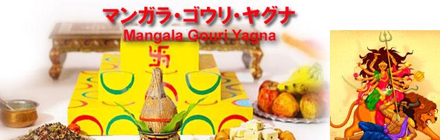 マンガラ・ゴウリ・ヤグナ(Mangala Gouri Yagna)無料お見積もり