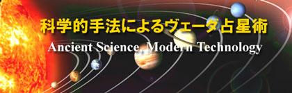科学的手法によるヴェーダ占星術(ヴェーダ占星術は人生のよきパートナー) Ancient Science, Modern Technology