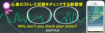 ■ 心身のストレス状態をチェックできるアプリ(Why don't you check your stress?)