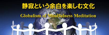 静寂という余白を楽しむ- Globalism of Mindfulness Meditation<br />