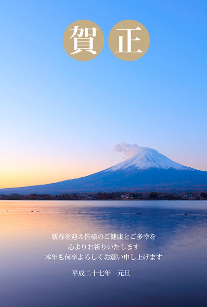 New year Greetings with the Mt.Fuji of World Heritage from VedaLife in 2015