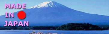 ■MADE IN JAPAN は世界の信用ブランド