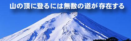 山の頂に登るには無数の道が存在する Many ways to climb the mountain