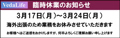 臨時休業のお知らせ【3/16(Sun) to 3/24(Mon)】