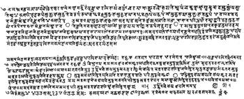 Prajna Paramita Hrdaya Sutram (Sanskrit)