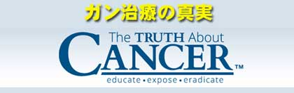ガン治療の真実 The truth about cancer