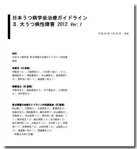 日本うつ病学会治療ガイドライン