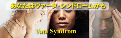 ■ あなたの症状はヴァータ・シンドロームかもしれません