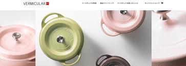 Vermicular | バーミキュラ公式サイト