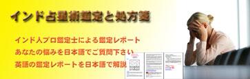 インド占星術鑑定と処方箋サービス【ヴェーダライフ】