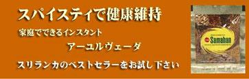 サマハン【スパイスティ】