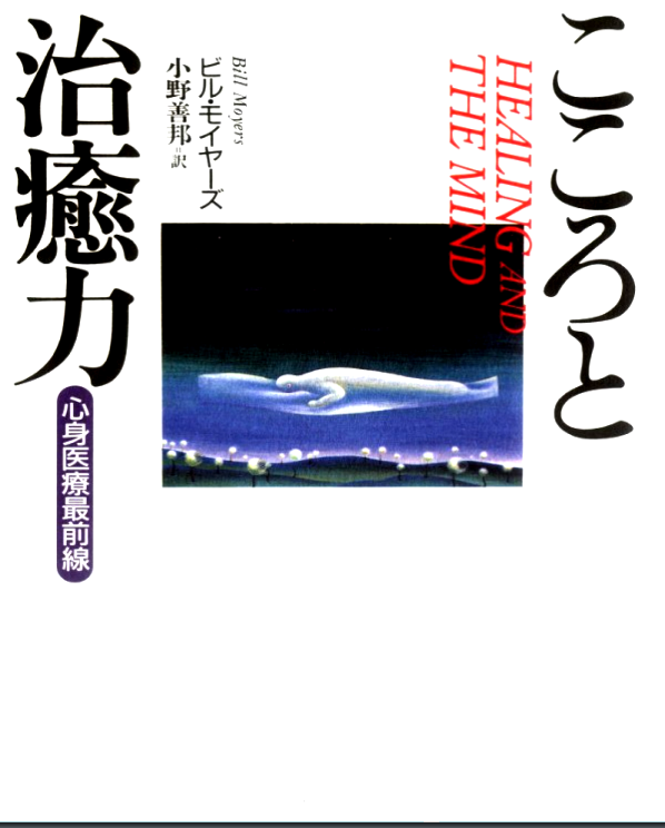 Healing and the Mind by Bill Moyers in Japanese translated edition
