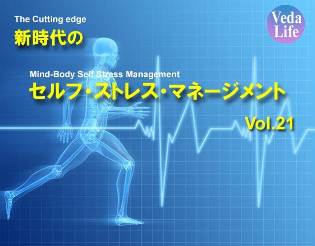 新時代のセルフ・ストレス・マネージメント Vol.21