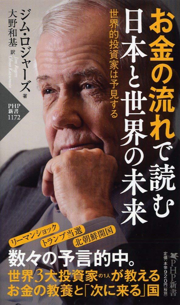 お金の流れで読む日本と世界の未来(ジム・ロジャーズ)